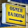 Обмен валют в Уварово