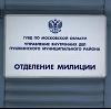 Отделения полиции в Уварово