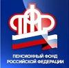 Пенсионные фонды в Уварово