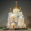 Религиозные учреждения в Уварово