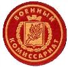Военкоматы, комиссариаты в Уварово